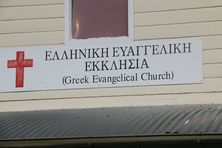 Greek Evangelical Church 11-01-2017 - John Huth, Wilston, Brisbane