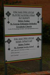St Aidan's Anglican Church/St George Ethiopian Orthodox Tewahedo Church 03-01-2017 - John Huth, Wilston, Brisbane